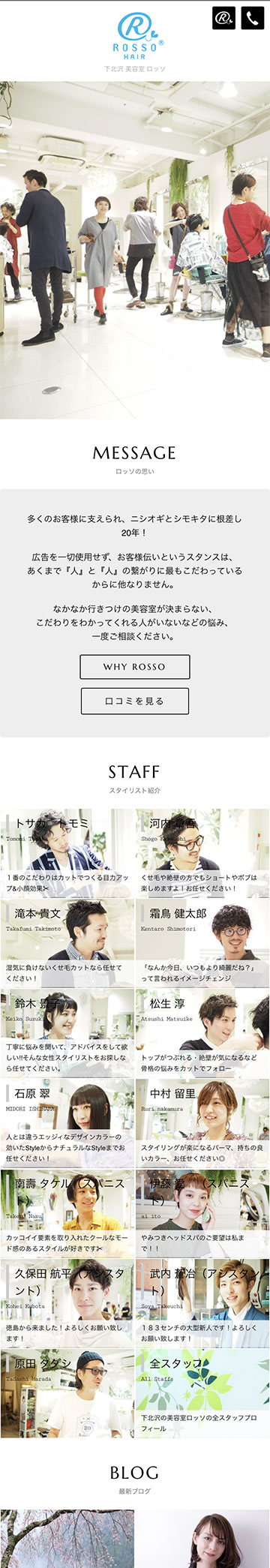 ROSSO HAIR スマホサイト 1
