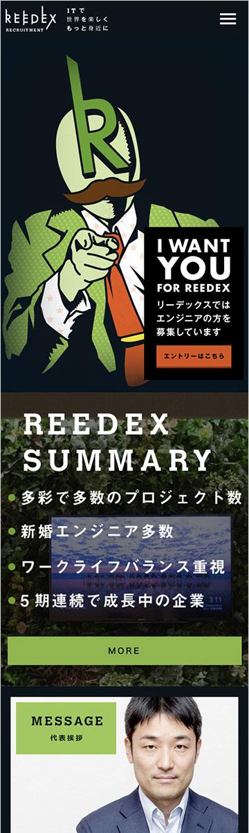 リーデックス リクルート スマホ サイト 1