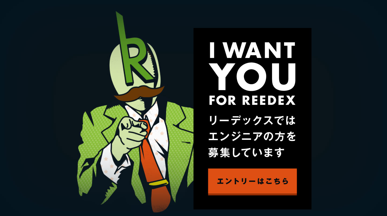 Reedex リクルートサイト