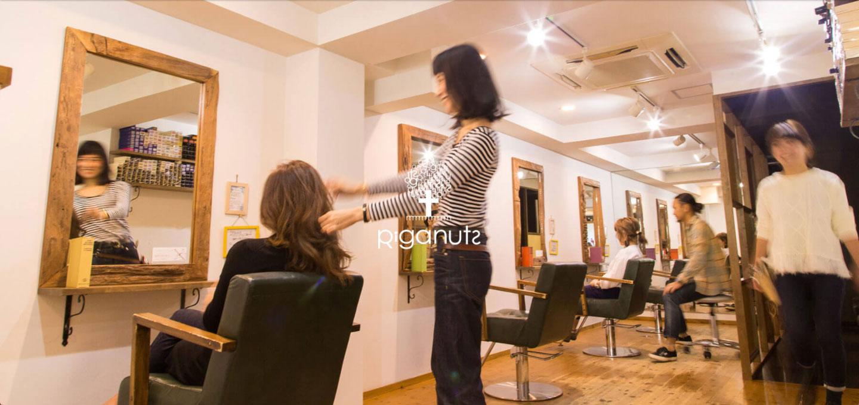 美容室 Riganuts 十条店