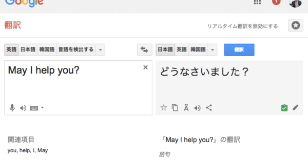 May I help you? のグーグル翻訳