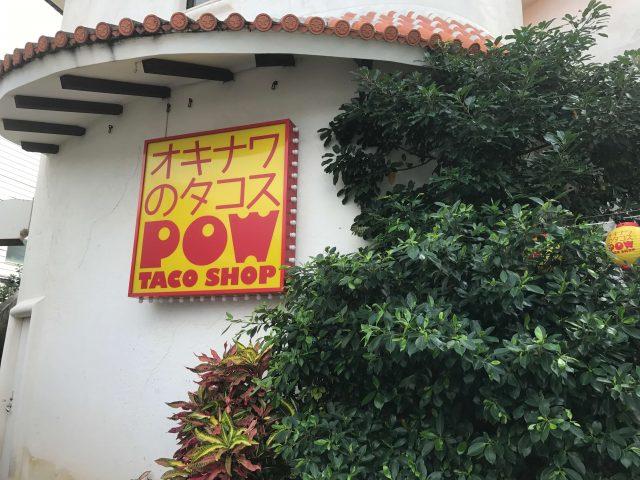 オキナワのタコスPOW TACO SHOP