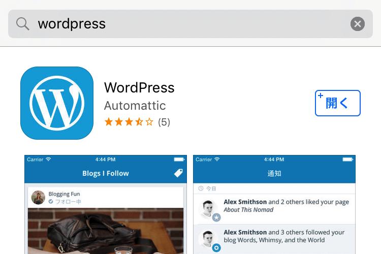 ワードプレス iPhone アプリダウンロード