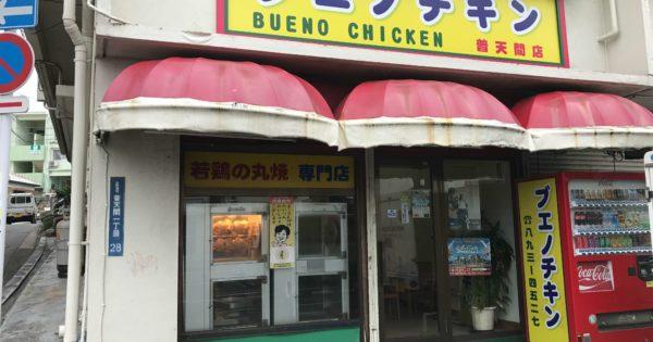 沖縄のご当地グルメ ブエノチキン
