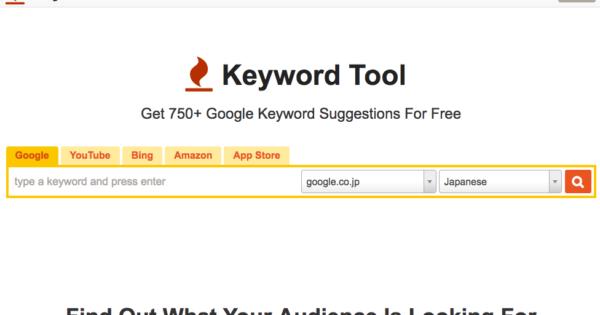 検索語句発見ツール Keyword Tool