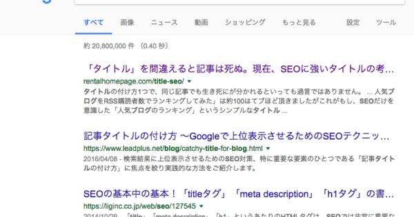 「ブログ タイトル seo」の検索結果