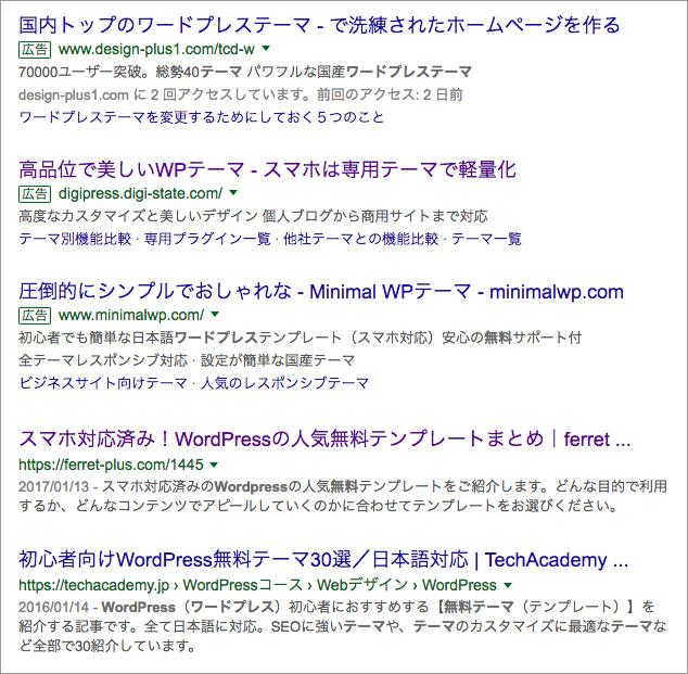「ワードプレス テーマ 無料」の検索結果
