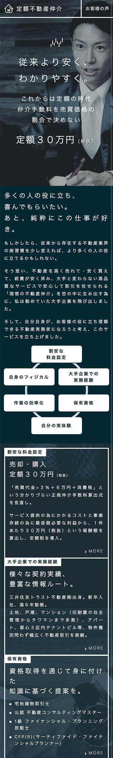 株式会社マスターズ・コンサルティングのスマホサイトデザイン