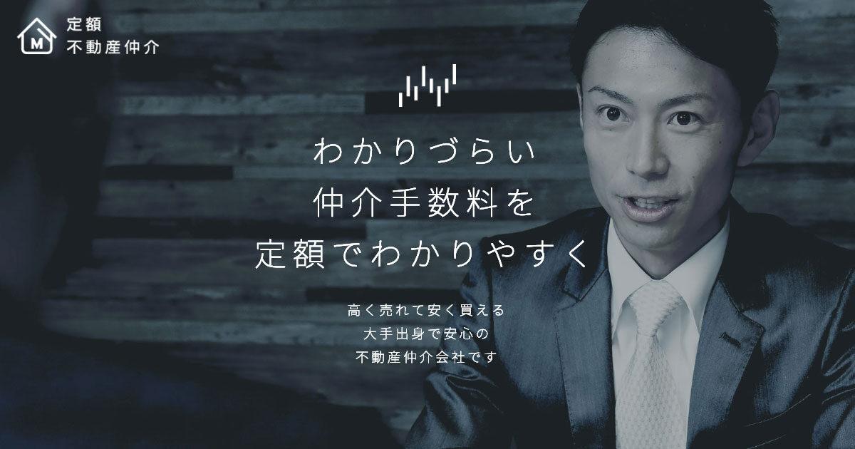 株式会社マスターズ・コンサルティング(不動産業)のウェブ制作