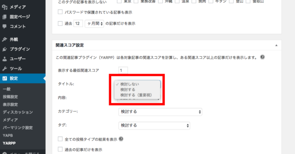 YARPPでタイトルと内容が選択できない