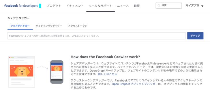 facebookのOGPキャッシュ削除