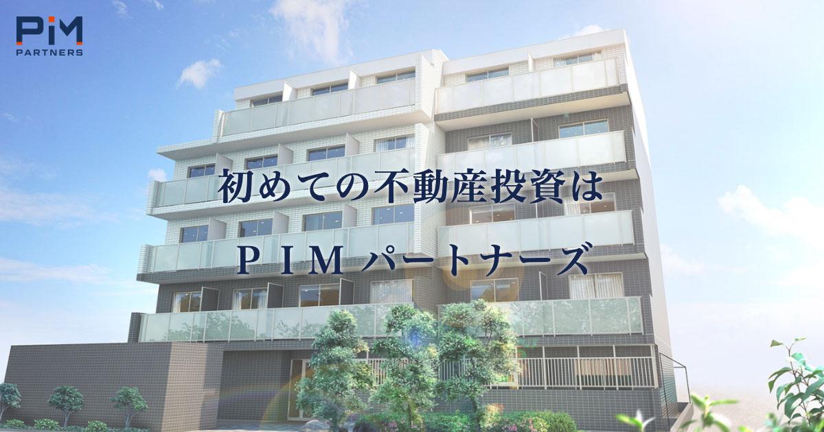 株式会社PIMパートナーズ(不動産業)のウェブ制作
