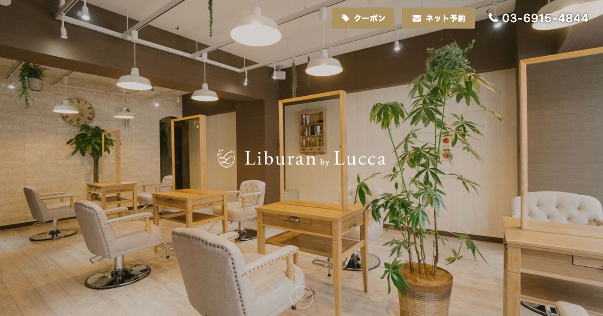 Liburan by Lucca(美容室)のウェブ制作