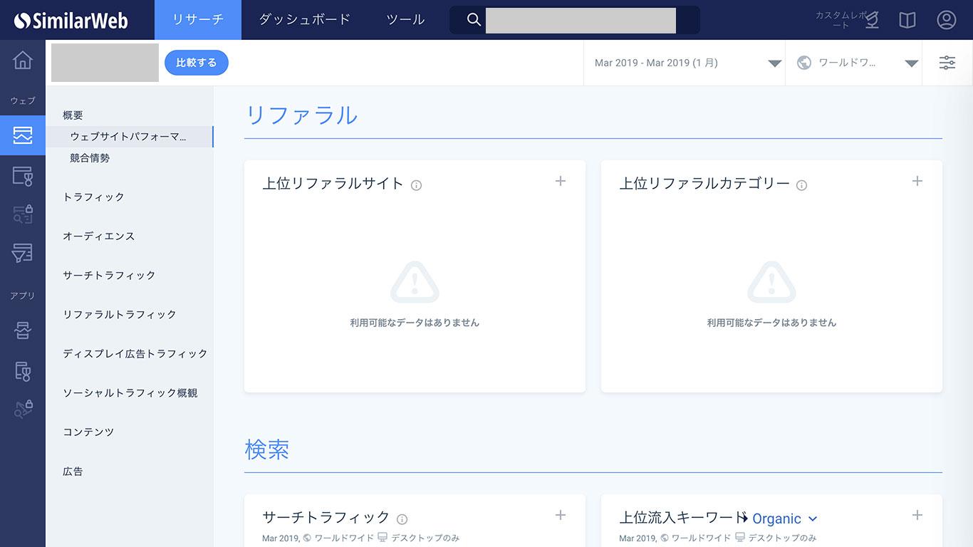 SimilarWeb リファラル