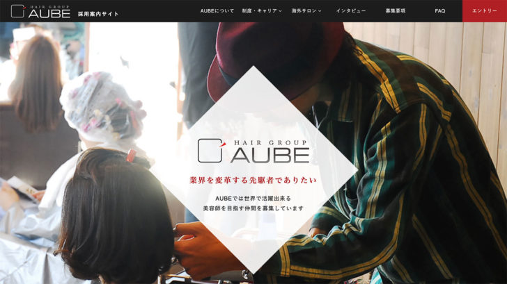 美容室AUBEの採用サイト