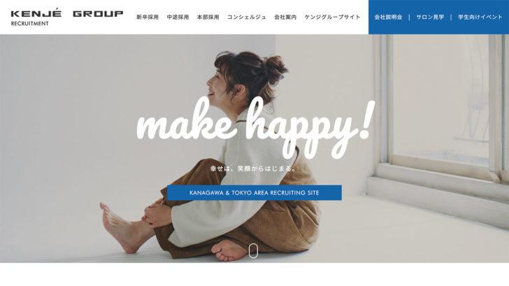 美容室ケンジグループの採用サイト