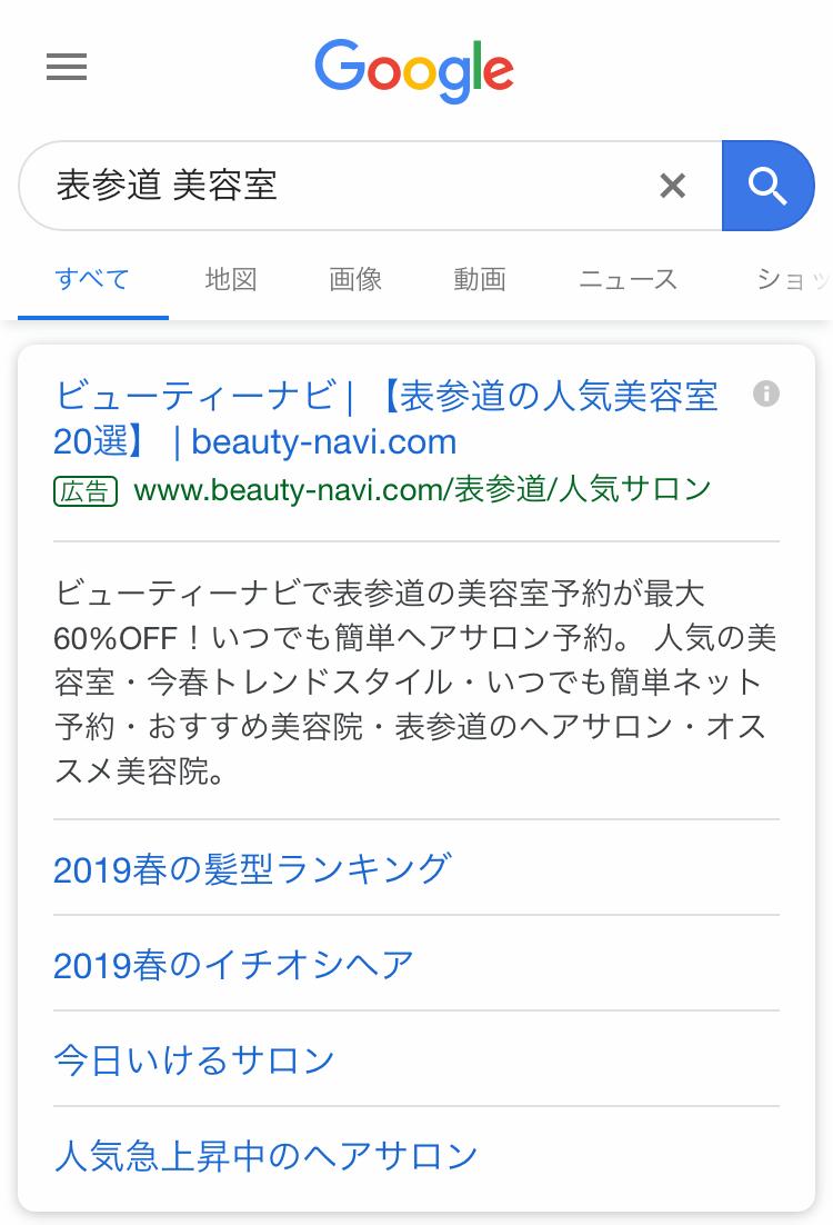 Google「表参道 美容室」検索画面