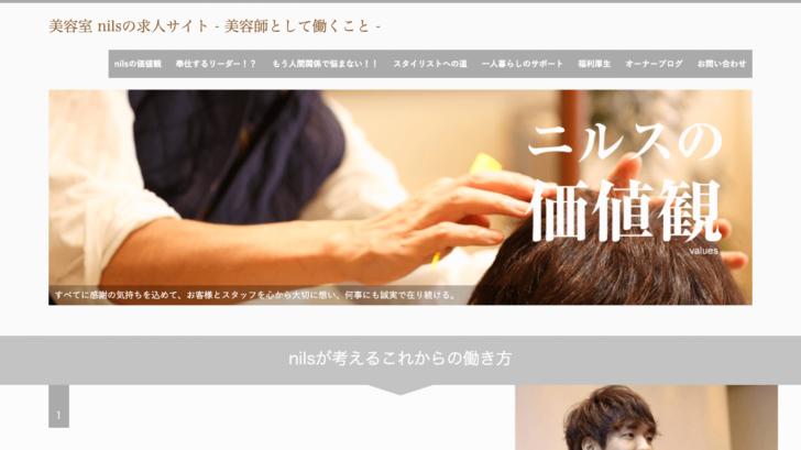 妙田の美容室nilsの採用サイト