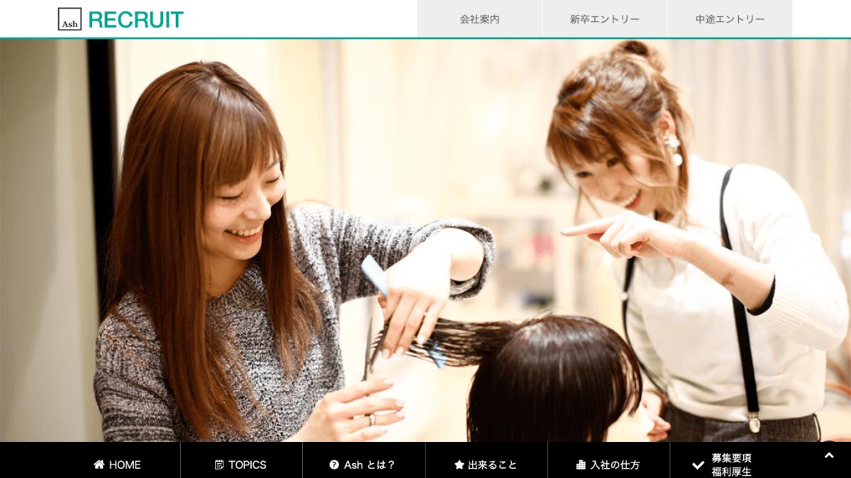 美容室Ashの採用サイト