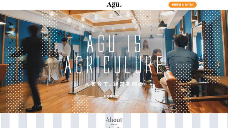 美容室Aguの採用サイト
