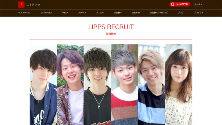 美容室LIPPSの採用サイト