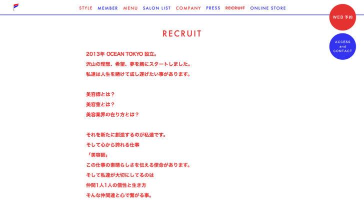 美容室OCEAN TOKYOの採用サイト