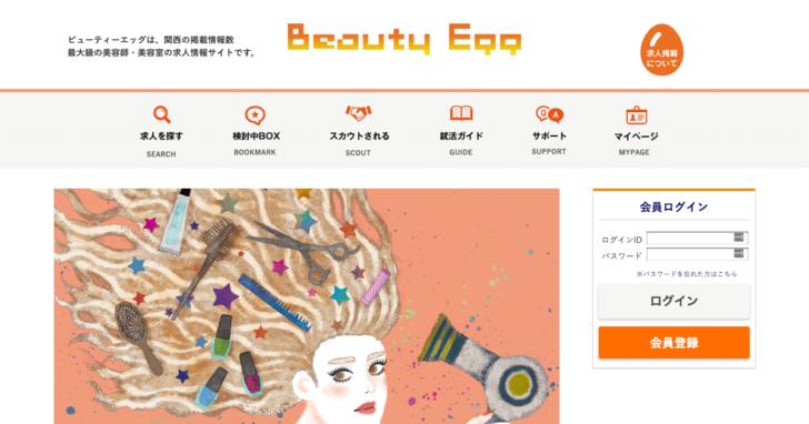美容師の求人サイト Beauty Egg