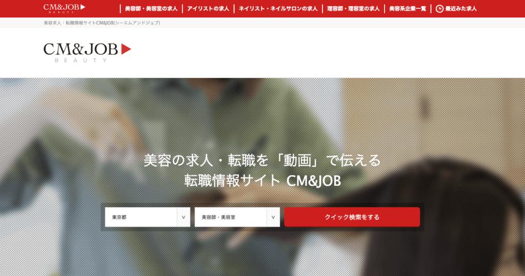 美容師の求人サイト CM&JOB BEAUTY