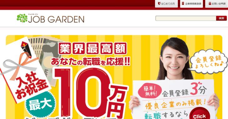 美容師の求人サイト JOB GARDEN