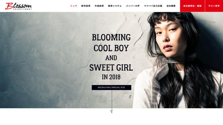 美容室Blossomの採用サイト