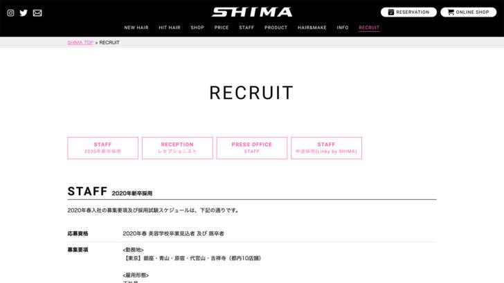 美容室SHIMAの採用サイト