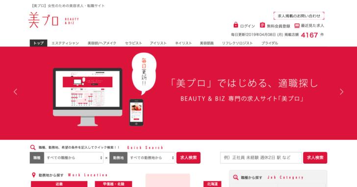 美容師の求人サイト 美プロ