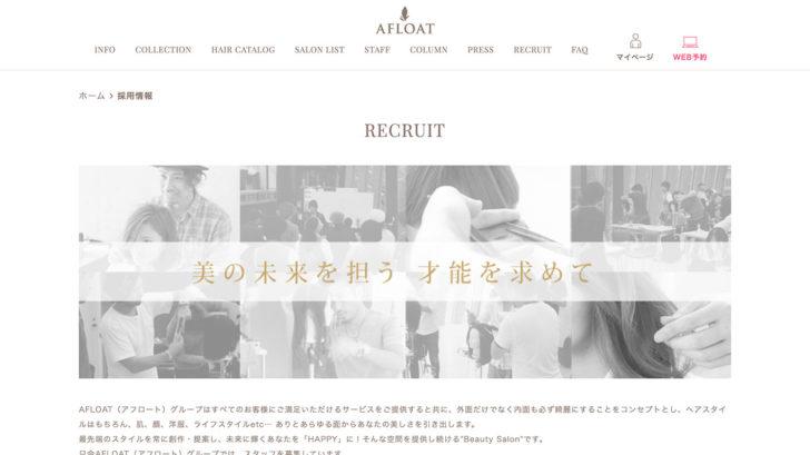 美容室AFLOATの採用サイト