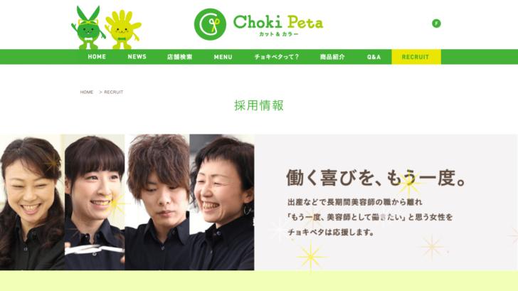 美容室チョキペタの採用サイト