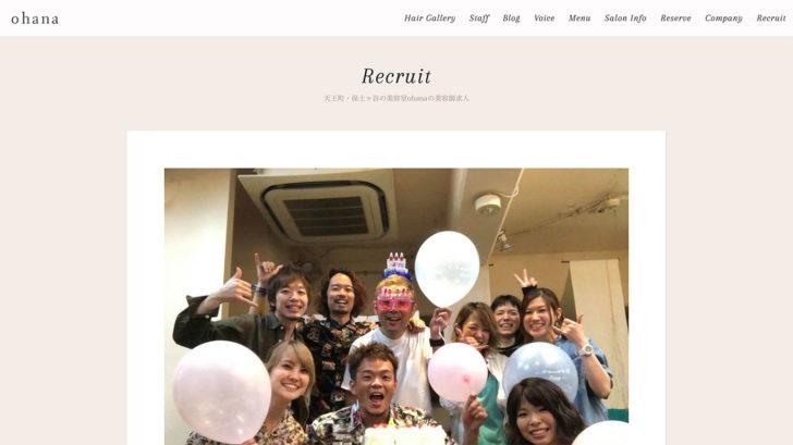 美容室ohanaの採用ページ