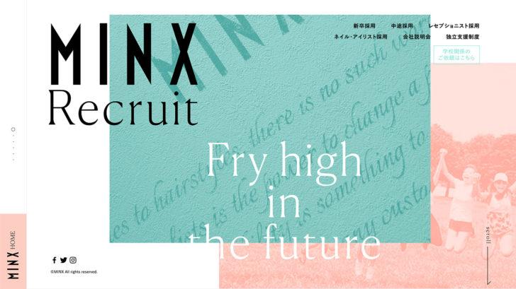 美容室MINXの採用サイト