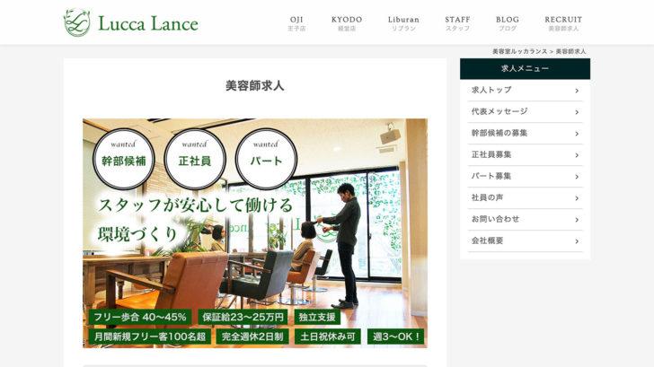 美容室Lucca Lanceの採用サイト