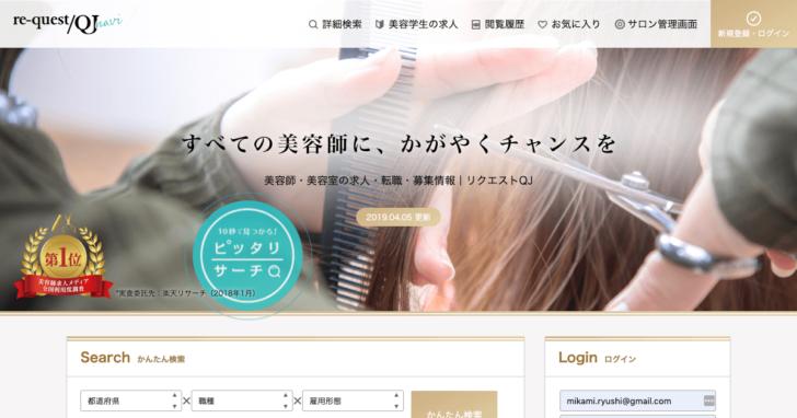 美容師の求人サイト リクエストQJナビ