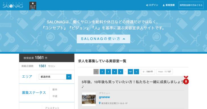 美容師の求人サイト SALONAG