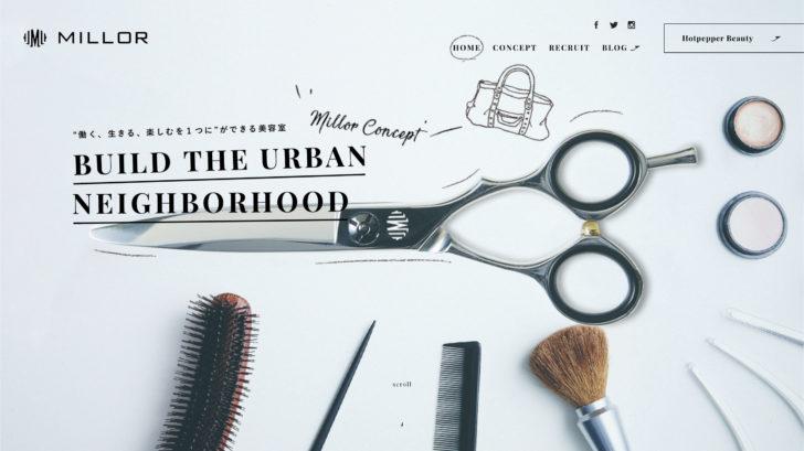 美容室MILLORのホームページデザイン