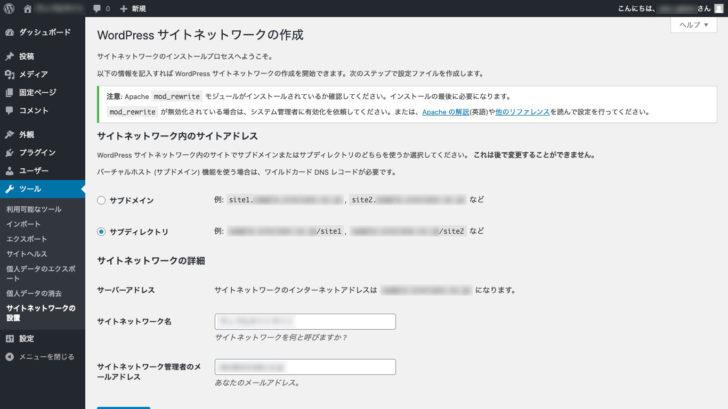 「サイトネットワークの設置」画面