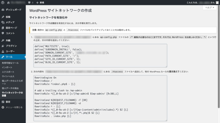 「WordPress サイトネットワークの作成」画面